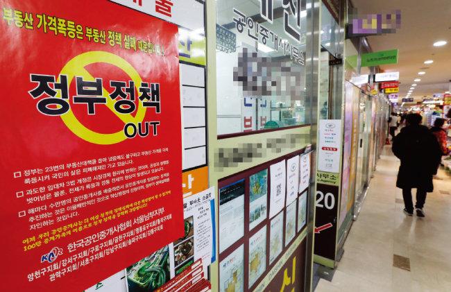 서울 한 부동산 공인중개사 사무소에 정부 부동산 관련 정책을 비판하는 내용의 게시물이 붙어 있다. [뉴스1]