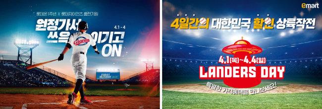 4월 1~4일 롯데쇼핑 롯데온(왼쪽)과 신세계 SSG닷컴은 각자 자신들의 야구단을 응원하며 할인 경쟁을 펼쳤다. [롯데온 홈페이지 캡처, SSG 홈페이지 캡처]