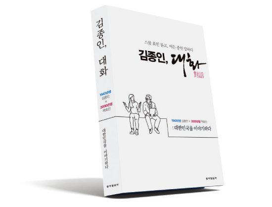 국민의힘 김종인 전 비상대책위원장 저서  '김종인, 대화: 스물 효민 묻고, 여든 종인 답하다'.