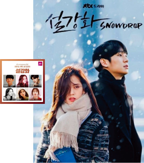 하반기 방영 예정인 JTBC 드라마 '설강화'. [사진 제공 · JTBC]