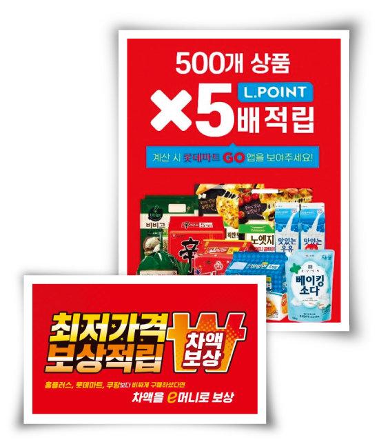 이마트(아래)와 롯데마트가 '최저가 판매'에 열을 올리고 있다. [사진 제공 · 이마트, 사진 제공 · 롯데마트]
