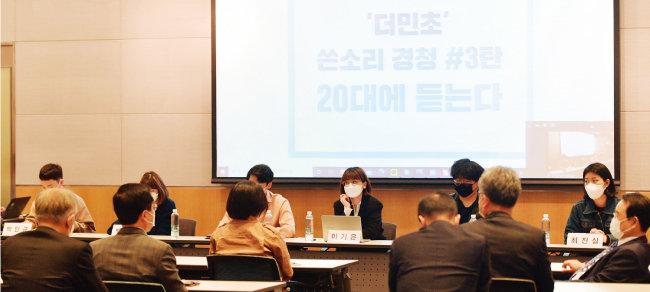 더불어민주당 초선의원들이 5월 6일 서울 여의도 전경련회관에서 열린 '더민초 쓴소리 경청 20대에 듣는다' 간담회 참석자들과 대화하고 있다. [뉴스1]