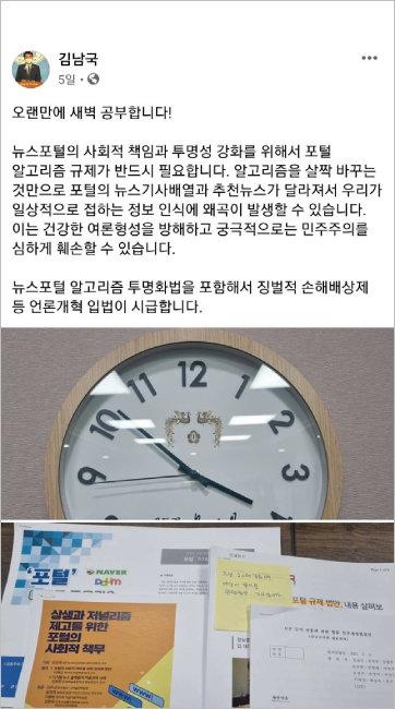 김남국 의원이 5월 7일 페이스북에 공부 인증 사진을 올렸다. [김남국 의원 페이스북]