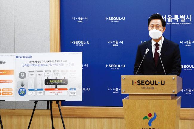 5월 26일 오세훈 서울시장은 '6대 재개발 규제 완화 방안'을 발표했다. [뉴시스]