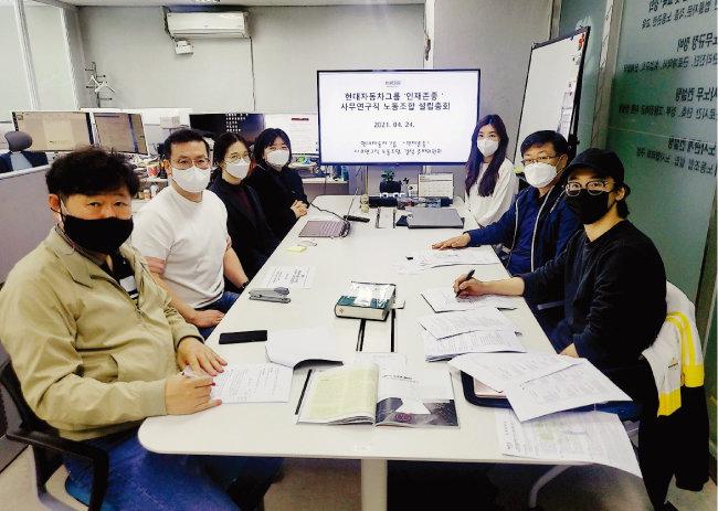 4월 24일 이건우 위원장(오른쪽 맨 앞) 등 현대자동차그룹 '인재존중' 사무 · 연구직 노동조합 관계자들이 노무사들과 노조 설립을 준비하고 있다. [사진 제공 · 대상노무법인]
