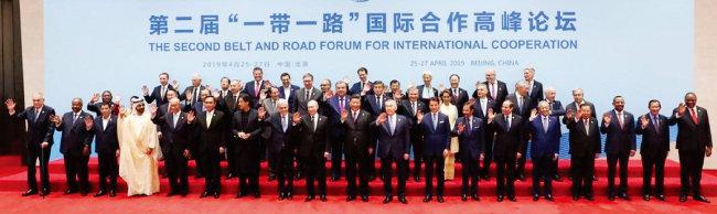 2019년 4월 시진핑 중국 국가주석(앞줄 가운데) 등 각국 정상들이 일대일로 회의 기념 촬영을 하고 있다. [차이나 데일리]