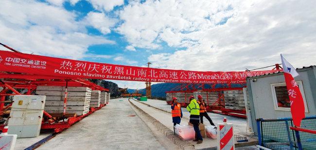 중국 건설회사가 몬테네그로에 고속도로를 건설하고 있다. [CDM]
