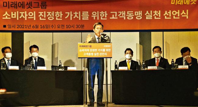 6월 16일 서울 포시즌스호텔에서 '소비자의 진정한 가치를 위한 고객동맹 실천 선언식'의 배경과 의미를 설명하고 있는 최현만 미래에셋증권 수석부회장. [사진 제공 · 미래에셋증권]