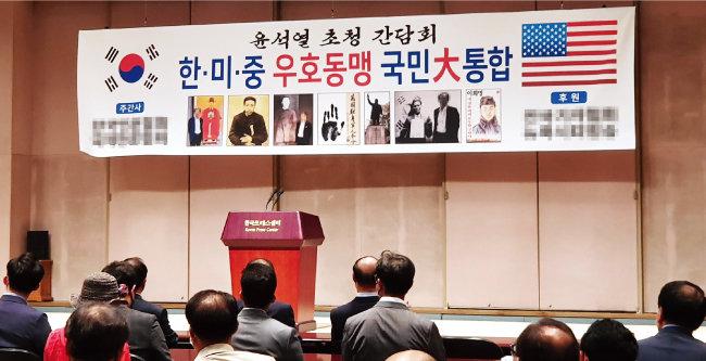 6월 28일 서울 중구 한국프레스센터에서 열린 '윤석열 초청 간담회'에서 참석자들이 빈 강단을 바라 보고 있다. [최진렬 기자]