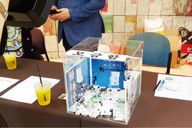 6월 28일 한국프레스센터에서 열린 '윤석열 초청 간담회' 행사장 앞에 모금함이 놓여 있다. [최진렬 기자]