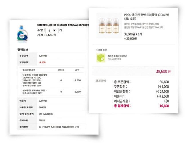 '맘큐'(왼쪽)와 '쁘띠엘린'에서 출석체크 포인트를 모아 저렴하게 산 제품들. [사진 제공 · 세주맘]