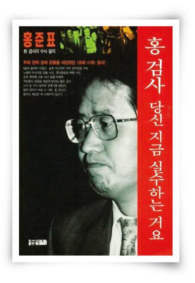 국민의힘 홍준표 의원의 저서 '홍검사 당신 지금 실수하는 거요'. [사진 제공 · 도서출판 둥지]