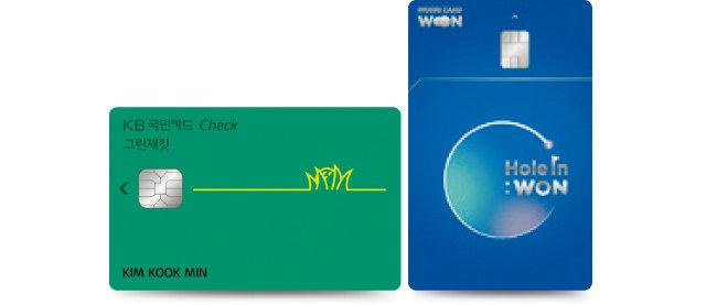 카드사들도 골린이를 겨냥해 골프 전용 신용카드, 체크카드를 발행했다. KB국민카드 그린재킷 체크카드(왼쪽)와 우리카드 홀인원카드. [사진 제공 · KB국민카드, 우리카드]