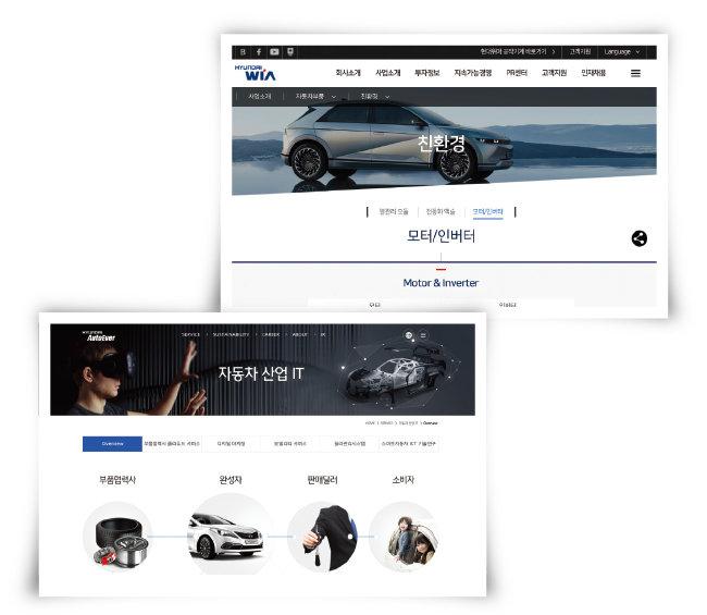 '현대위아'는 4륜구동 시스템과 SUV 열풍이 지속되면서 호황을 누리고 있다(위). '현대오토에버'는 현대차그룹의 IT 아웃소싱을 담당하는 기업으로 자율주행 분야의 성장이 기대된다. [현대위아 홈페이지 캡처, 현대오토에버 홈페이지 캡처]
