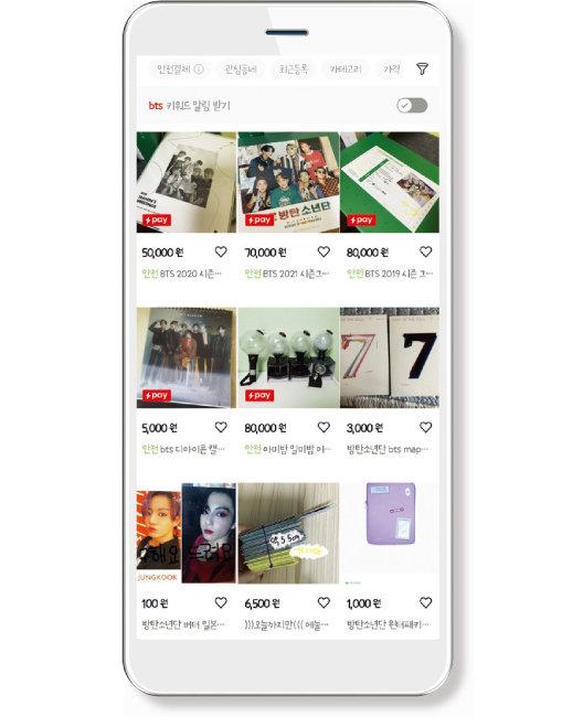번개장터에서 방탄소년단(BTS) 스타굿즈를 검색한 화면. [번개장터 앱 캡처]