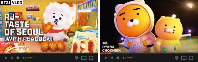 'BT21' RJ는 이마트 피코크의 지원을 받아 핫도그 먹방을 찍었다(왼쪽). 카카오프렌즈는 매주 화요일 캐릭터 라이언과 춘식이의 댄스 영상을 공개하고 있다. [BT21 유튜브 채널 화면 캡처, 사진 제공 · 카카오프렌즈]