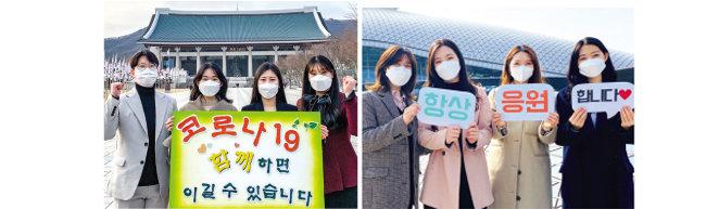 하나님의 교회 직장인 청년들이 국내 각지 명소를 찾아 전 세계인에게 희망메시지를 전하고 있다. 사진 속 장소는 충남 천안 독립기념관(왼쪽), 인천 국제공항.