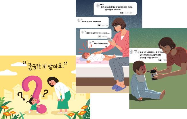 수많은 엄마가 커뮤니티에서 육아 정보를 공유한다. [GETTYIMAGES]