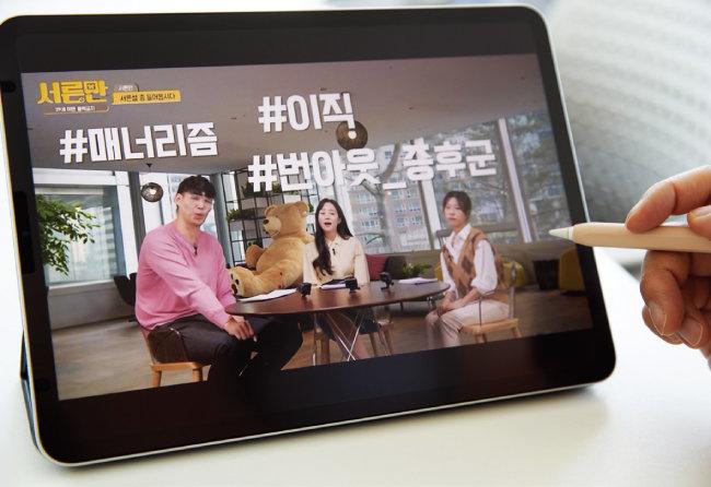 30대 직장인들로부터 공감을 얻은 KB국민은행 오리지널 콘텐츠 '서른만'. [지호영 기자]