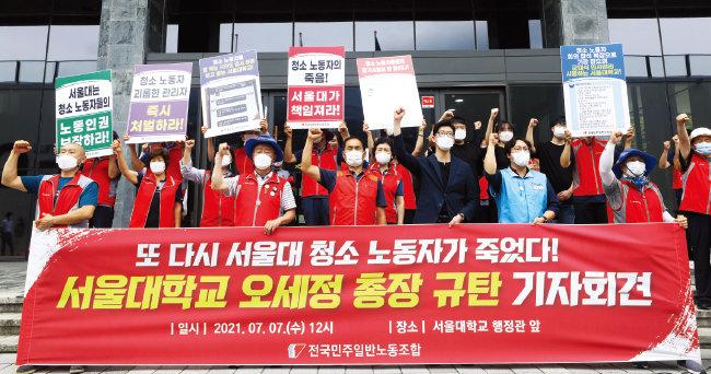 7월 7일 전국민주노동조합총연맹 전국민주일반노동조합이 서울 관악구 서울대에서 미화원 사망에 항의하는 집회를 열었다. [뉴시스]