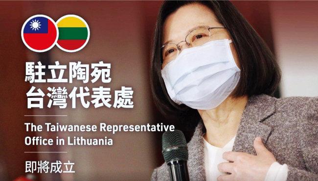 차이잉원 대만 총통은 리투아니아 대표처 설치 소식을 페이스북을 통해 알렸다. [차이잉원 페이스북]