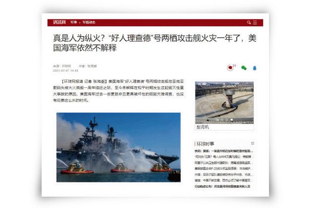 7월 7일 중국 '환구시보' 인터넷판 '환구망'은 미 해군 당국이 본험리처드함 화재 원인을 은폐한다고 주장했다. [환구망 캡처]