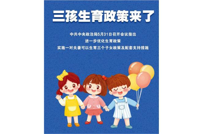 중국 공산당 중앙정치국의 세 자녀 출산 정책 결정을 알리는 중국 언론 보도. [신경보]