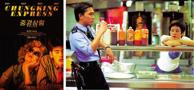 '중경삼림' 리마스터링 포스터(왼쪽). '경찰 663'(량차오웨이 분)과 '페이'(왕페이 분)의 독특한 사랑 이야기가 여운을 남기는 '중경삼림'. [네이버영화]
