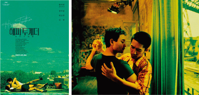 '해피 투게더' 리마스터링 포스터(왼쪽). 아르헨티나 부에노스아이레스에서 다시 만나 행복한 시간을 보내는 '보영'(장궈룽 분)과 '아휘'(량차오웨이 분). [네이버영화]