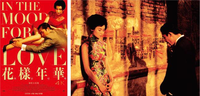 '화양연화' 리마스터링 포스터(왼쪽). '차우'(량차오웨이 분)와 비밀스러운 만남을 이어가는 '첸 부인'(장만위 분). [네이버영화]