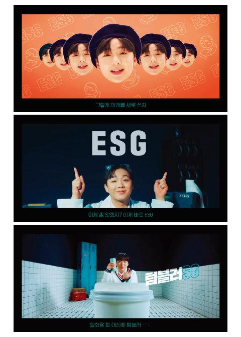 래퍼 래원이 '애쓰지(ESG) 송'을 부른 '애쓰지 워너비' 챌린지 영상. [하나금융그룹 유튜브]
