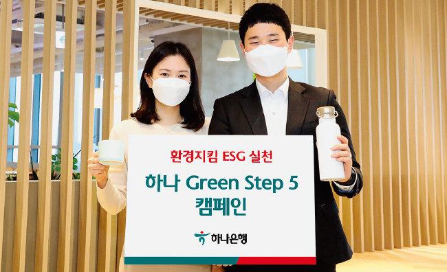 하나금융그룹이 실시한 다양한 ESG 캠페인. [사진 제공 · 하나금융그룹]