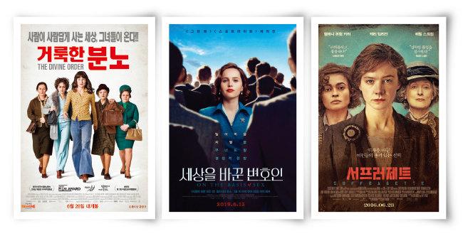 페미니즘을 다룬 영화 '거룩한 분노' '세상을 바꾼 변호인' '서프러제트'(왼쪽부터). [네이버 영화]