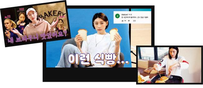 김연경 선수의 유튜브 채널 '식빵언니 김연경' 콘텐츠. [김연경 유튜브 캡처]