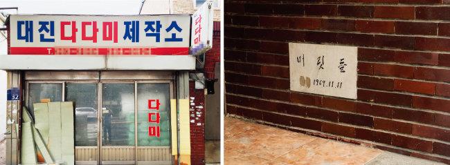 김시덕 박사는 건물 간판, 머릿돌 등 '문헌'으로 도시 역사를 분석한다. 사진은 서울 중구 다다미가게(왼쪽)와 서대문구 서대문 천부교회 머릿돌. [사진 제공 · 김시덕]