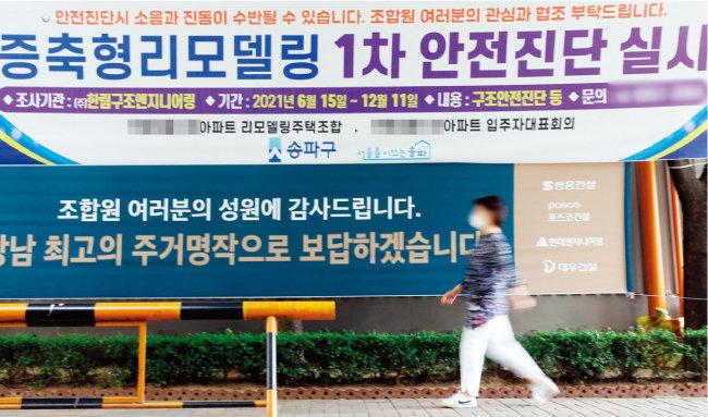 서울 송파구 한 아파트에 리모델링 관련 현수막이 걸려 있다. [뉴시스]
