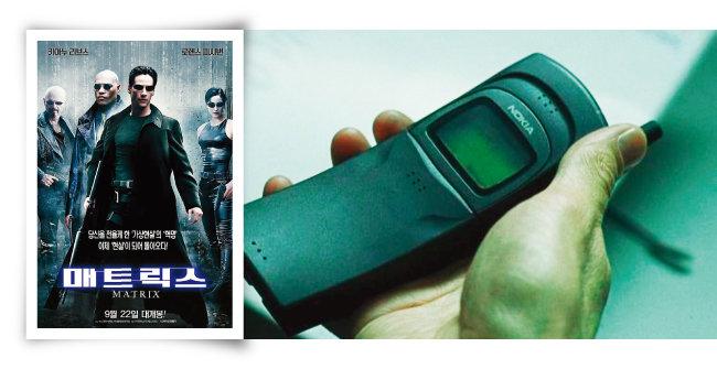 1999년 개봉한 미국 SF영화 '매트릭스' 포스터(왼쪽)와 영화에 나온 휴대전화 '노키아'. [사진 제공 · 워너브러더스 코리아㈜, 영화 '매트릭스' 화면캡처]