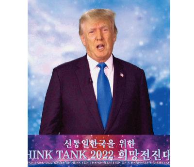 기조연설하는 도널드 트럼프 전 미국 대통령. [사진 제공 · 가정연합]