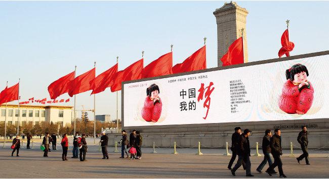 중국 베이징 시내에 있는 '중국몽' 선전물. [GETTYIMAGES]