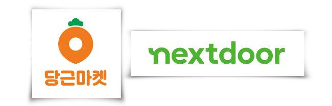국내 중고 물품 거래 플랫폼 '당근마켓'(왼쪽)과 미국 로컬 커뮤니티 서비스 '넥스트도어' 로고. [사진 제공 · 당근마켓, 사진 제공 · 넥스트도어]