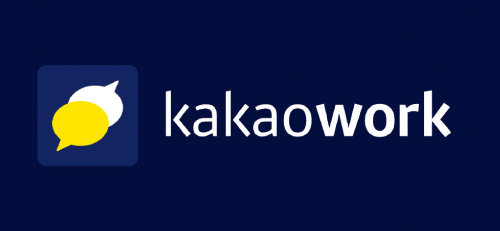 카카오 CIC에서 분사한 '카카오엔터프라이즈'가 내놓은 업무용 플랫폼 카카오워크가 최근 출시 1주년을 맞았다. [사진 제공 · 카카오엔터프라이즈]
