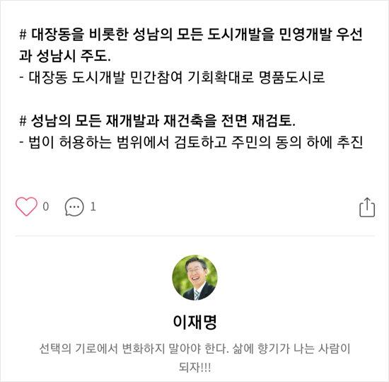 이재명 경기도지사 블로그 갈무리. [최진렬 기자]