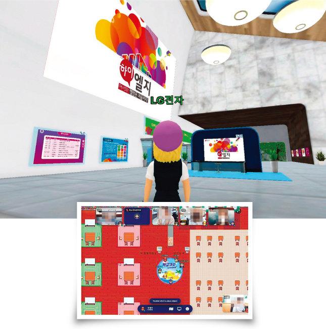 LG전자가 메타버스 플랫폼에서 개최한 채용설명회(위)와 대구시교육청이 연 메타버스 가상 교실. [사진 제공 · LG전자, 사진 제공 · 대구시교육청]