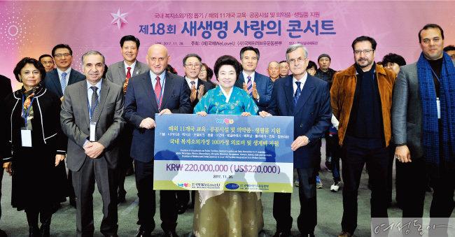 장길자 국제위러브유운동본부 회장(가운데)이 국내 복지 소외가정과 베트남·몽골 등 해외 11개국 관계자들에게 지원 증서를 수여한 뒤 함께 기념촬영을 하고 있다.