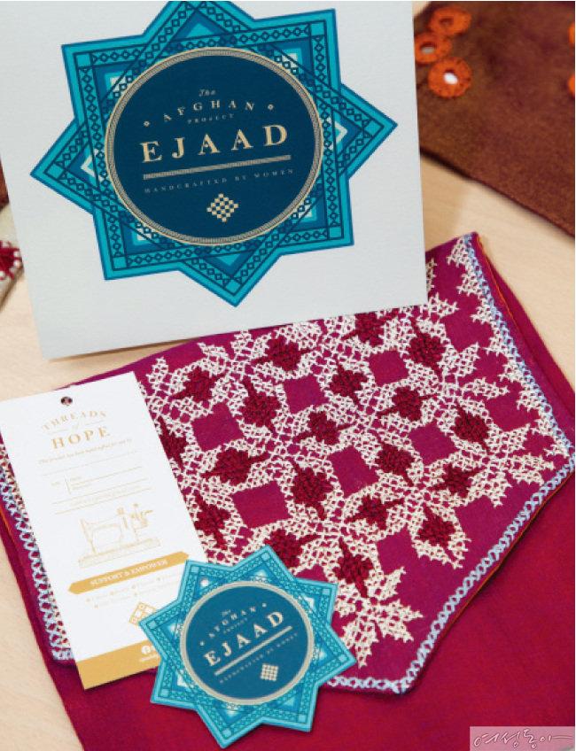 아프간 여성들이 제작한 가방과 '이자드' 캠페인을 알리는 홍보물.