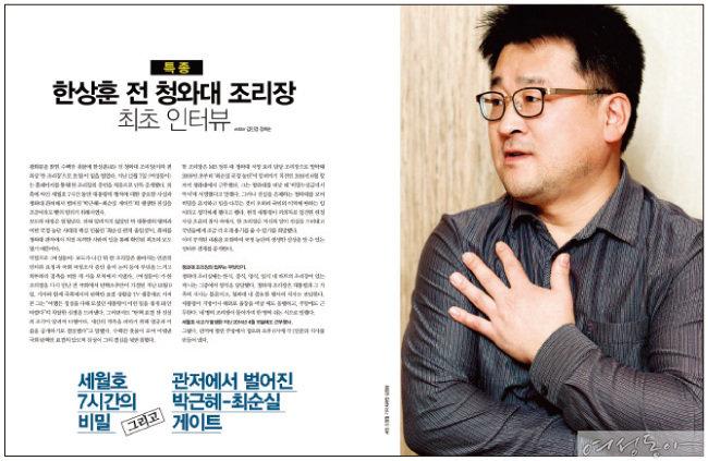 '여성동아' 2017년 1월호에 게재된 한상훈 전 청와대 조리장 단독 인터뷰.