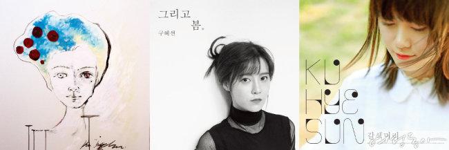 구혜선이 그린 그림 '자화상1', 2016년 발표한 첫 번째 정규 앨범 '그리고 봄', 2010년 발표한 자작곡 '갈색머리'의 디지털 싱글 앨범 재킷(왼쪽부터).