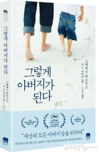 고레에다 감독은 2013년 칸국제영화제에서 심사위원상을 받은 영화 '그렇게 아버지가 된다'의 동명 소설을 최근  국내에서 펴냈다.