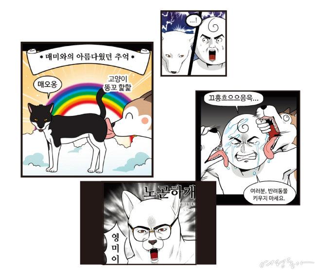 읽어보개, 집사 웹툰