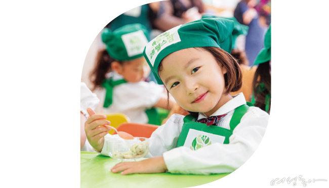 교원 웰스팜과 함께하는 아이 러브 팜 건강 캠페인